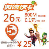 【微信沃卡】手机营业厅 26元300M省内流量+500M微信定向流量