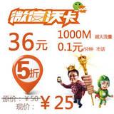 【微信沃卡】手机营业厅 36元500M省内流量+500M微信定向流量