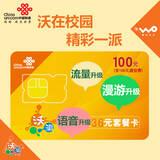 【校园专享】3G沃派校园卡 存费送费,更加实惠!
