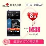 【校园专享】HTC  D816W,7月28日至8月8日限量抢购,抢完恢复原价。仅发本地,外地不发货