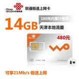 天津联通无线上网卡 14GB本地流量半年卡