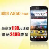 联想 A850 升级版 默认开通炫铃升级版