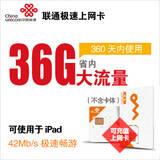 【36GB省内流量】新疆联通3G上网卡—
