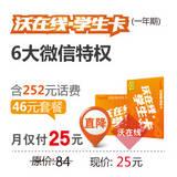 【沃在线-学生卡】 46元套餐 +6大微信特权