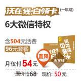 【沃在线-白领卡】 96元套餐 +6大微信特权