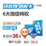 【沃在线-老友卡】  66元套餐+6大微信特权