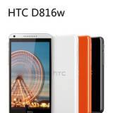 HTC D816W 新渴望8系
