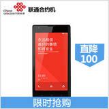小米 红米1S 更高性价比(3G套餐)限时抢购 0元购机 最高含999元话费