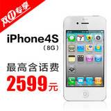 【手厅特惠】iPhone4S 默认开通炫铃升级版
