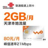 天津联通无线上网卡 80元套餐本地流量月卡