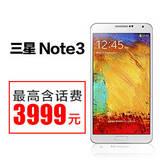 三星GALAXY Note3 SM-N9002 16G    默认开通炫铃升级版