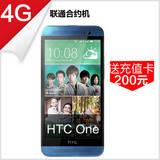 【送200元充值卡 月付仅43元】HTC One 时尚版 (M8Sw) 4G全国套餐合约机 存话费送手机 最高含2999元话费