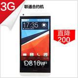 【校园专享 直降200】HTC新渴望 D816W 存话费送手机 0元购机 最高含1799元话费