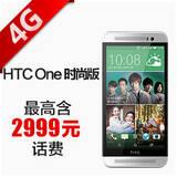 HTC One 时尚版 (M8Sw)   4G版  4G全国套餐合约机