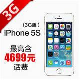 iPhone5s  3G版  3G套餐合约机  默认开通炫铃升级版
