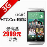 HTC One 时尚版 (M8Sw)4G版   默认开通炫铃升级版