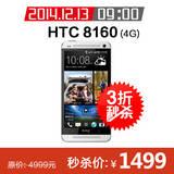 【巅峰双12 3折限量秒杀】HTC 8160 送3600M流量