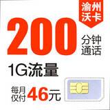 【商城专属互联网手机卡】渝州沃卡 最低46元享66元套餐