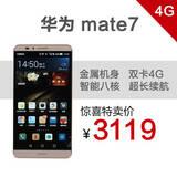 华为(HUAWEI)Ascend Mate7 4G全国套餐合约机