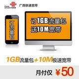 订1GB手机流量包送10M宽带(老号码+新宽带)