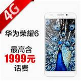 华为荣耀6 (标准版)4G版  4G全国套餐合约机