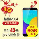 魅族 MX4(16G)  4G版  4G全国套餐合约机