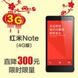 【新用户专享】小米 红米Note 增强版 4G版  默认开通炫铃升级版
