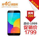 魅族(MEIZU) MX4(16G) 4G全国套餐合约机(可用200元代金券)