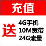 【充值720】送华为荣耀·畅玩4+10M宽带+24G流量 合约期内每月送10M宽带