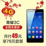 华为荣耀3C(标准版)4G版 4G全国套餐合约机