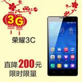 华为  荣耀3C  4G版  默认开通炫铃升级版