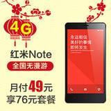 【新用户专享】小米 红米Note  增强版 4G版  4G全国套餐合约机