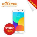 魅族(MEIZU)MX4 Pro  16G 4G全国套餐合约机