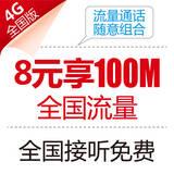 4G组合套餐  自由选择随意组合!4G组合套餐2.0版震撼来袭