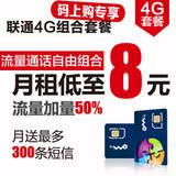 4G组合套餐  自由选择随意组合 【码上购专享】本地版8元享150M市内流量,本地通话低至1毛!