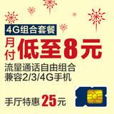 【手厅特惠25元】4G组合套餐   兼容2G,3G,4G终端(手机营业厅客户端)