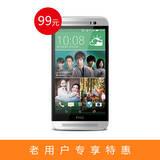 【老用户专享特惠】HTC One 时尚版 (M8Sw) 包含预存话费¥1500元,话费入网首月立即到账