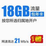 【手厅特惠  适用手机/iPad/电脑】18GB包年上网卡