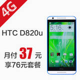 HTC D820u  4G版  4G全国套餐合约机
