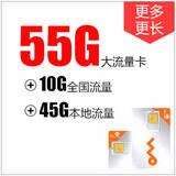 沃3G  55GB无线上网卡  10G全国流量+45G本地流量