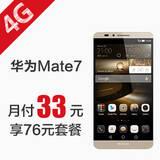 华为 Ascend Mate7 4G版  4G全国套餐合约机
