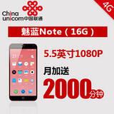 魅族(MEIZU) 魅蓝Note (16G)4G全国套餐合约机
