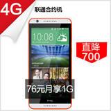 【HTC D820u】 直降700元! 4G合约机最高2199元话费 HTC清仓!