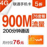 【存费送业务】4G全国套餐  靓号专属商品