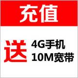 【充值890元】送华为 荣耀4X(标准版) 另送2年10M宽带