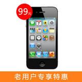 【老用户专享特惠】iPhone4S 8G 仅限短信受邀用户可办理