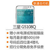 三星(Samsung)GALAXY CORE Max SM-G5108Q 4G全国套餐合约机