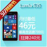 【517狂欢返场】微软(Microsoft) Lumia 535 4G全国套餐合约机