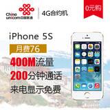 【4G全国套餐】iPhone 5S