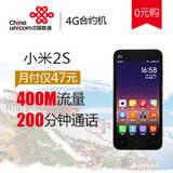 【4G全国套餐】小米手机2S